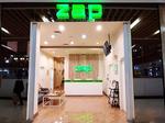 ZAP Premiere - Bintaro Exchange