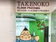 Takenoko Clinic Pondok Indah di Jakarta Selatan